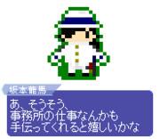 【ドット】坂本龍馬