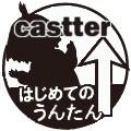 castter連携LV1