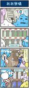 がんばれ小傘さん 2753