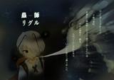 【東方蛍光祭】蟲師リグル