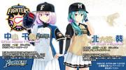 12球団オリジナル野球娘壁紙(北海道日本ハムファイターズ)