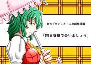 第10回ニコ童祭参加宣言したよ!!