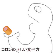 [GIFアニメ] コロンの正しい食べ方