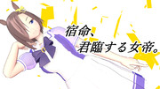 【MMDウマ娘】エアグルーヴ【モデル配布】