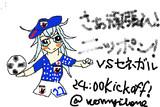 美術2が描く艦娘 サッカーW杯 頑張れニッポンVer