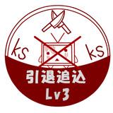 引退追込 Lv3