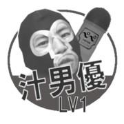 汁男優LV1