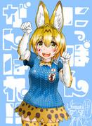 サッカー日本代表を応援するサーバルちゃん