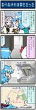 がんばれ小傘さん 2755