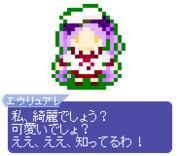 【ドット】エウリュアレ