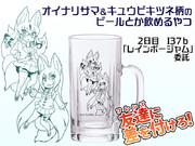 【C94】オイナリサマ&キュウビキツネ柄のビールとか飲めるアレ