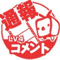 コメント通報LV4