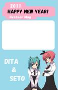 ディタ&セト年賀状