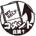 動画投稿・コメント自演Lv1