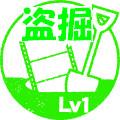 盗掘 Lv1