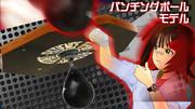 【MMD】どこでもパンチングボールモデル【配布】