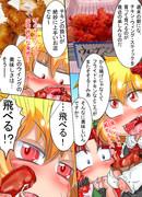 東方ショート漫画「もんばん」30