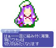 【ドット】メドゥーサ