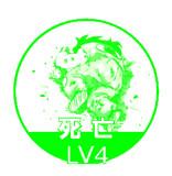 死亡Lv4