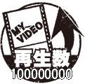 再生数100000000