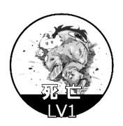 死亡Lv1