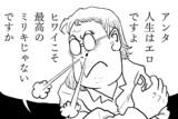 「水木先生とぼく」より