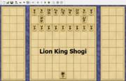 【変則将棋】獅子王【対局】