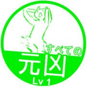 元凶作成Lv1