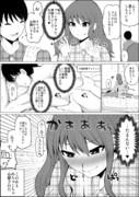 防御力ゼロの嫁 マッサージ編