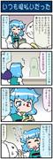 がんばれ小傘さん 2758