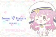 祝♡サマポケ発売