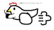 お届けパンジャンバード【支援絵】