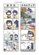 たけの子山城22-3