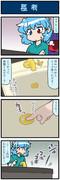 がんばれ小傘さん 2759