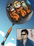 飛び立つロケット☆
