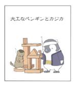 大工なペンギンとカジカ