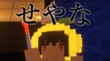 【Minecraft】せやなwithバールとゆず