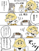 ジャガーちゃんと野菜