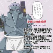 小銭の錬金術師~剣持刀也~
