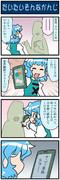 がんばれ小傘さん 2761