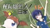 【MMD】ガンバレ日本!