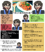 言峰神父の激辛麻婆豆腐レシピ