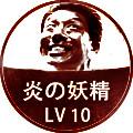 炎の妖精 LV10