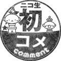 ニコ生コメントLv1