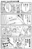 ちかのこ Vol.678 WiFiの罠