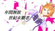 【MMDウマ娘】テイエムオペラオー【モデル配布】