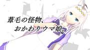 【MMDウマ娘】オグリキャップ【モデル配布】
