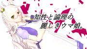 【MMDウマ娘】ビワハヤヒデ【モデル配布】