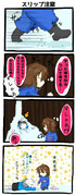 【Undertale】ゆるふわ漫画【NG TALE】3