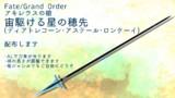 【Fate/MMD】宙駆ける星の穂先配布します